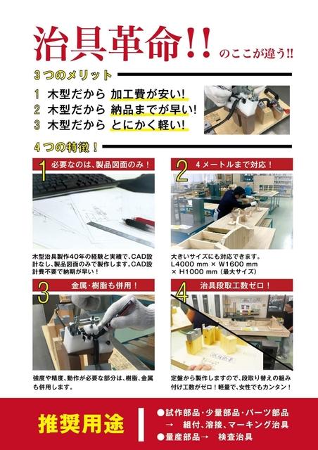 チラシ:木型 (1)_page-0001.jpg