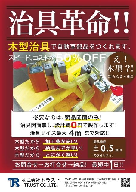 チラシ:木型 (2)_page-0001.jpg
